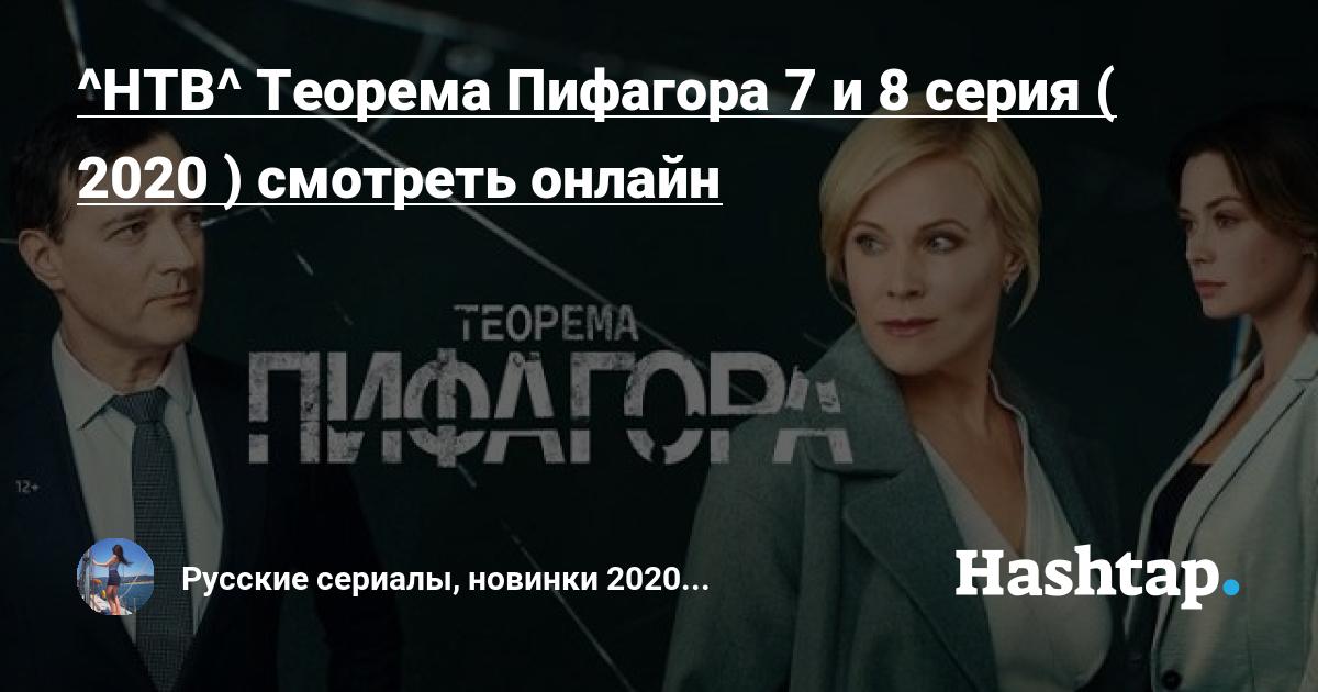 ^НТВ^ Теорема Пифагора 7 и 8 серия ( 2020 ) смотреть ...