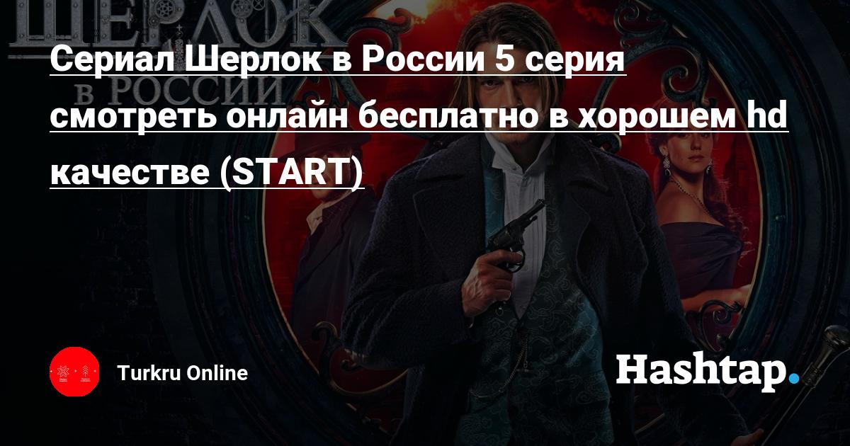 Сериал Шерлок в России 5 серия смотреть онлайн бесплатно в ...