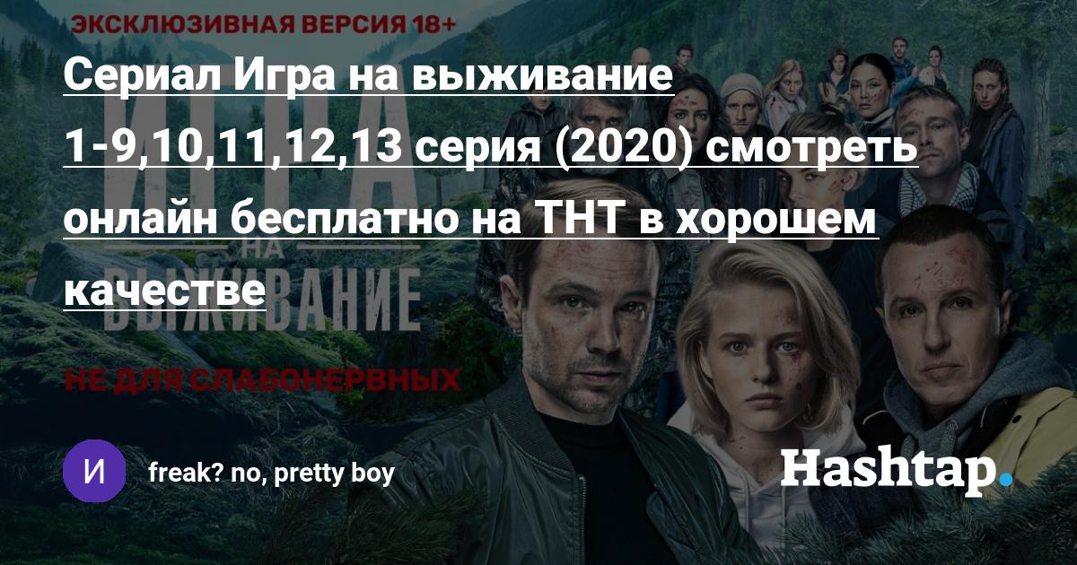 Сериал Игра на выживание 1-9,10,11,12,13 серия (2020 ...