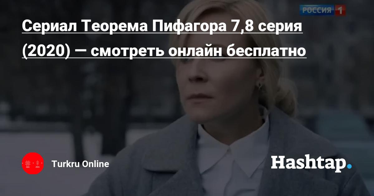 Сериал Теорема Пифагора 7,8 серия (2020) — смотреть онлайн ...