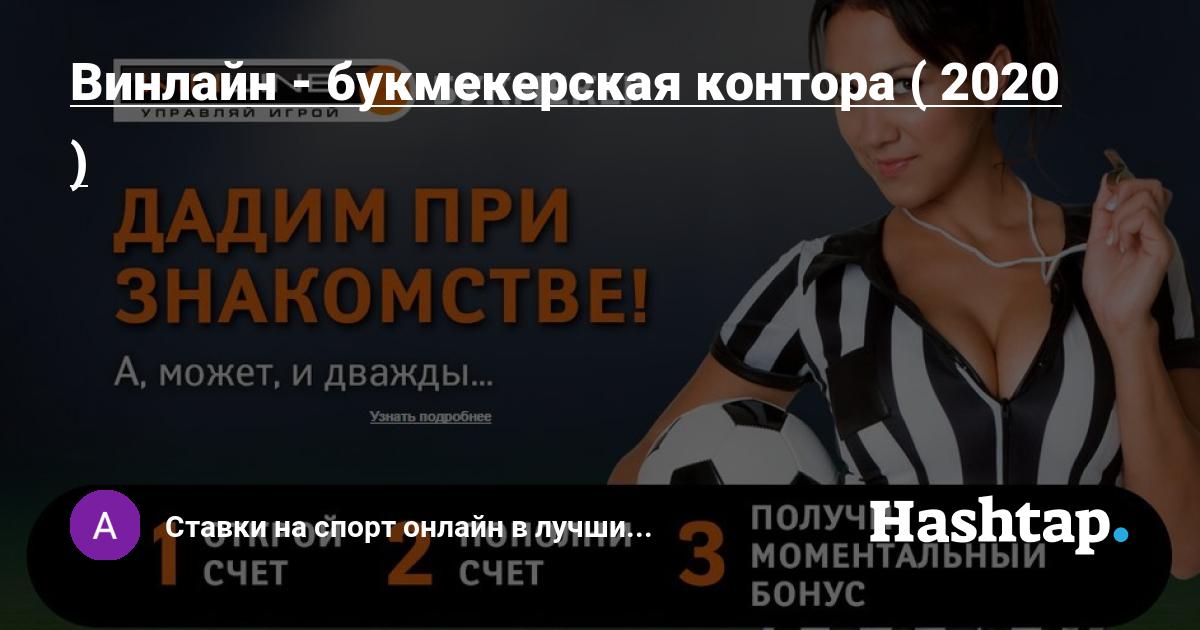 ставки на спорт онлайн букмекерская винлайн