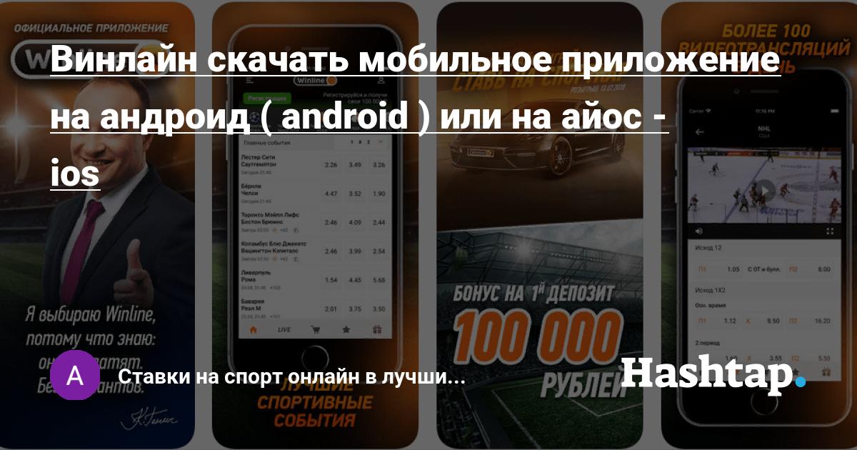 Винлайн Букмекерская Контора Мобильное Приложение Скачать в‰і Скачать Winline на Android в˜‡